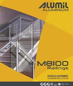 Κάγκελα αλουμινίου Alumil
