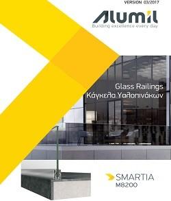 kagkela-ualopinaka-alumil-m8200-smartia