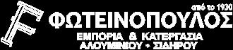 Συστήματα Αλουμινίου, Σίτες, Ρολά Αλουμινίου - Φωτεινόπουλος