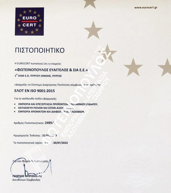 pistopoihtiko-2019