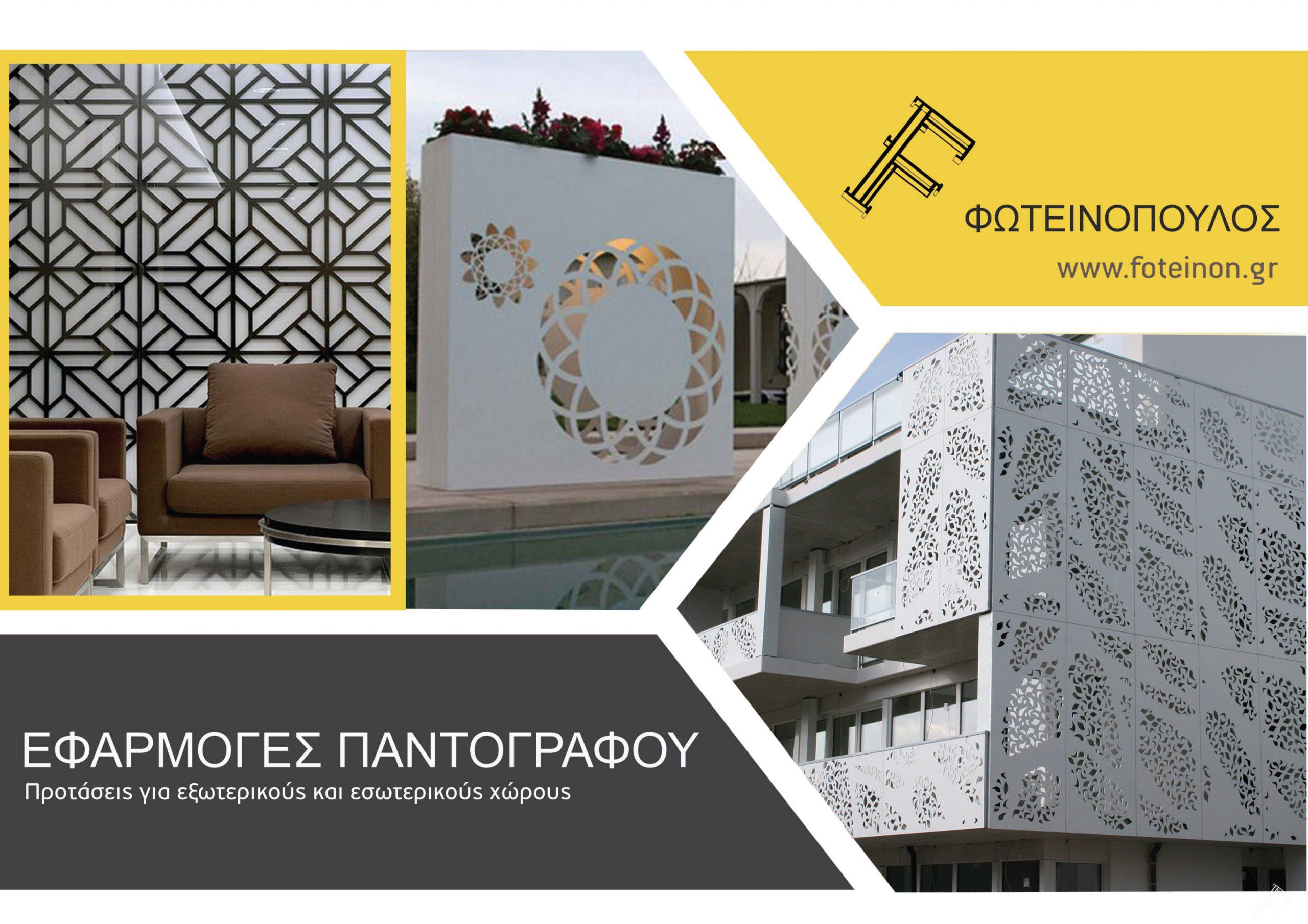 PANTOGRAFOS-1